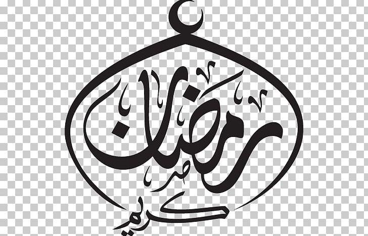 Mecca Ramadan Qur'an Islam Muslim PNG, Clipart, Area, Art, Artwork, Black And White, Calligraphy Free PNG Download