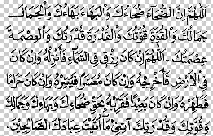 Duha Salah Rakat Sunnah Prayer PNG, Clipart, Allah, Angle