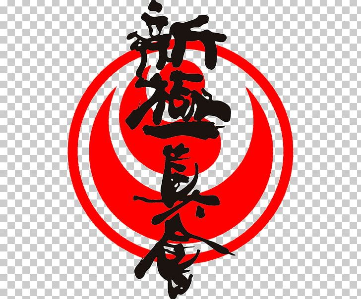 Shinkyokushin Karate Dojo Martial Arts PNG, Clipart, Aikido, Art, Artwork, Dan, Dojo Free PNG Download