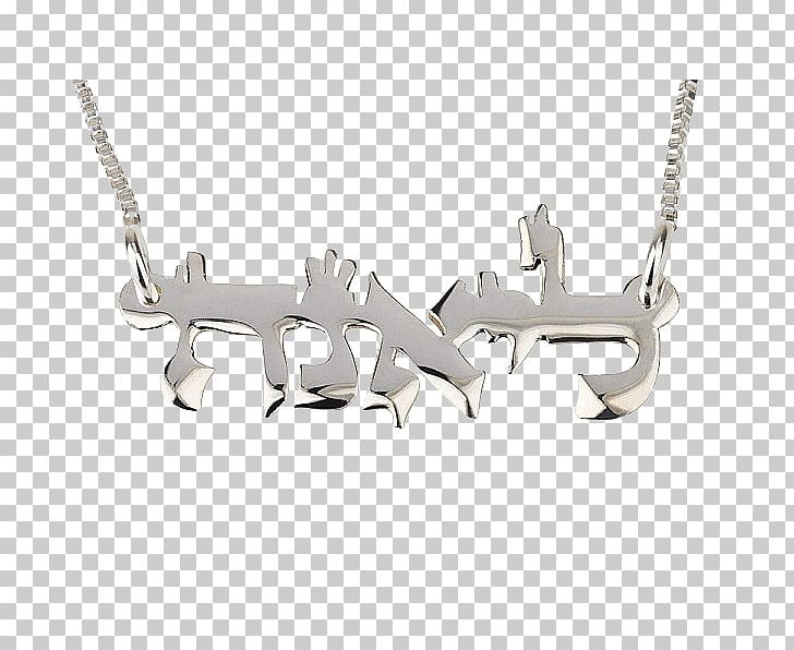 Hebrew Name Necklace Jewellery Silver Hebrew Bible PNG, Clipart