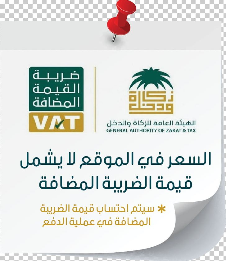 Saudi Arabia Value Added Tax Value Added Saudi Gazette Business Png Clipart Arabian Peninsula Arab News