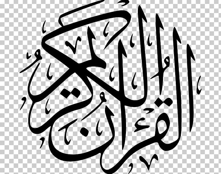 Quran Arabic Calligraphy Islamic Calligraphy PNG, Clipart