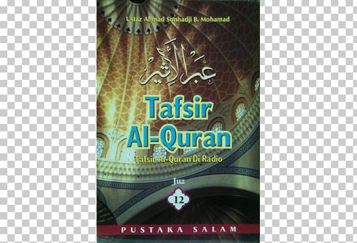 Quran Tafsir Fiqh Juz 7 Jus 1 PNG, Clipart, Free PNG Download