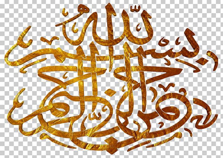 Basmala Calligraphy Thuluth Allah Naskh PNG, Clipart, Allah