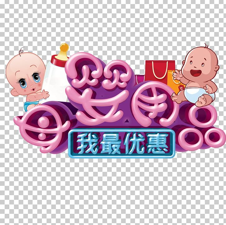 Poster Cartoon Child Infant Taobao PNG, Clipart, Advertising, Amazon