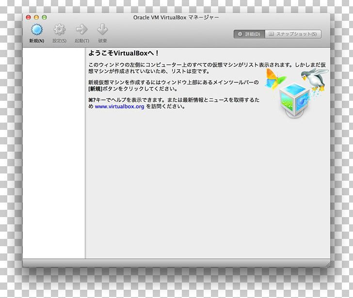 VirtualBox Operating Systems Virtual Machine MacOS PNG