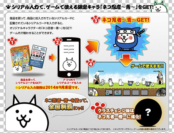 The Battle Cats Kitten Game Wikia PNG, Clipart, Animals, Area