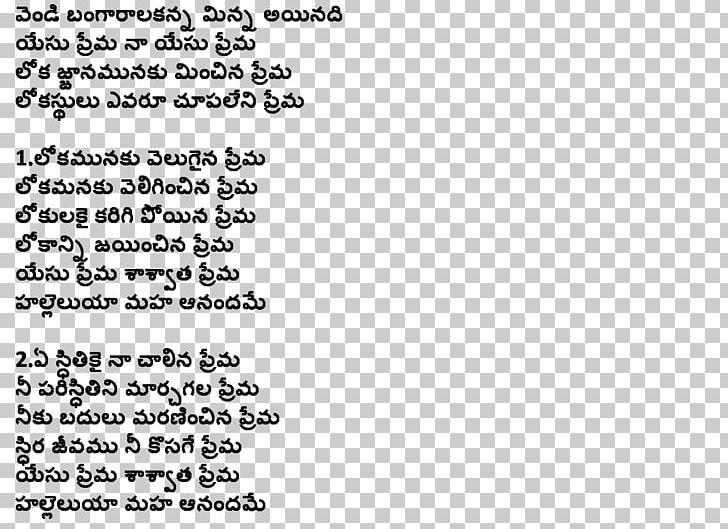 Telugu Song Lyrics Ontariga Yesanna PNG, Clipart, 2014, 2017