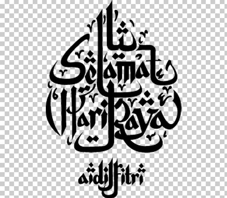 Eid Al Fitr Eid Al Adha Holiday Eid Mubarak Png Clipart Art Black And White Brand