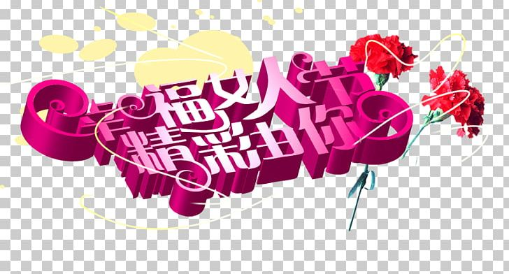 Woman International Womens Day PNG, Clipart, Computer Wallpaper, Encapsulated Postscript, Happy Birthday Card, Happy Birthday Vector Images, Happy New Year Free PNG Download