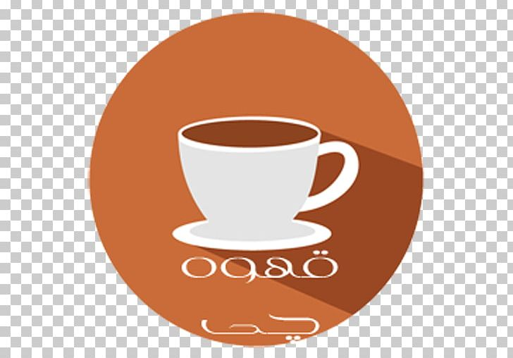 Coffee Cup Cuban Espresso Cafe Ristretto PNG, Clipart, Business, Cafe, Caffeine, Coffee, Coffee Cup Free PNG Download