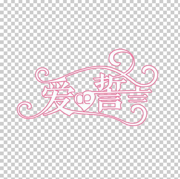 Logo Brand Pink M PNG, Clipart, Art, Brand, Design M, Line, Logo Free PNG Download