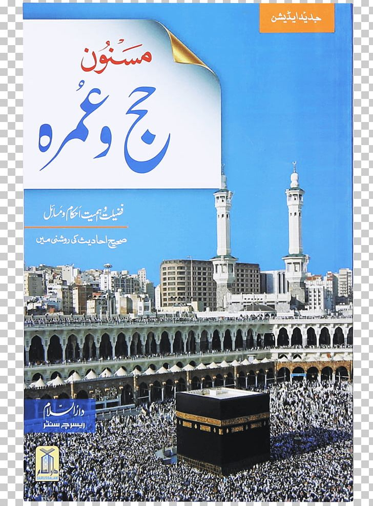 Great Mosque Of Mecca Kaaba Al-Masjid An-Nabawi Hajj Umrah PNG, Clipart, Abraham, Advertising, Allah, Almasjid Annabawi, Brand Free PNG Download