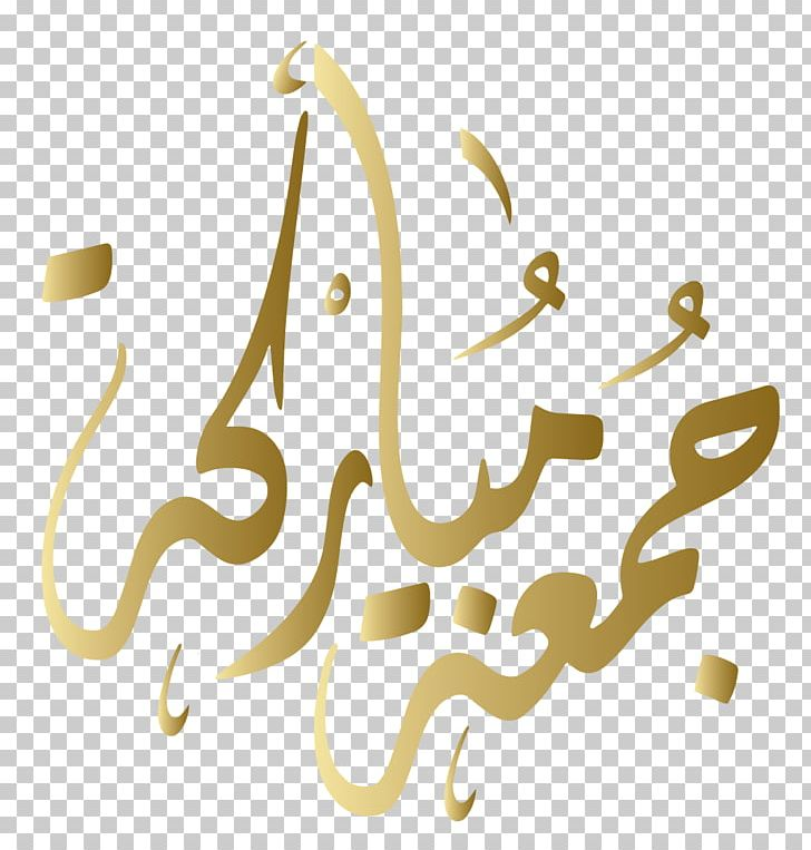 Mannheim Mosque Friday Greeting Calligraphy PNG, Clipart,  Free PNG Download