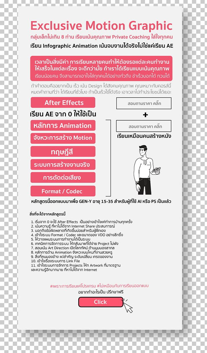 Infographic Graphic Design Motion Graphics Illustrator PNG
