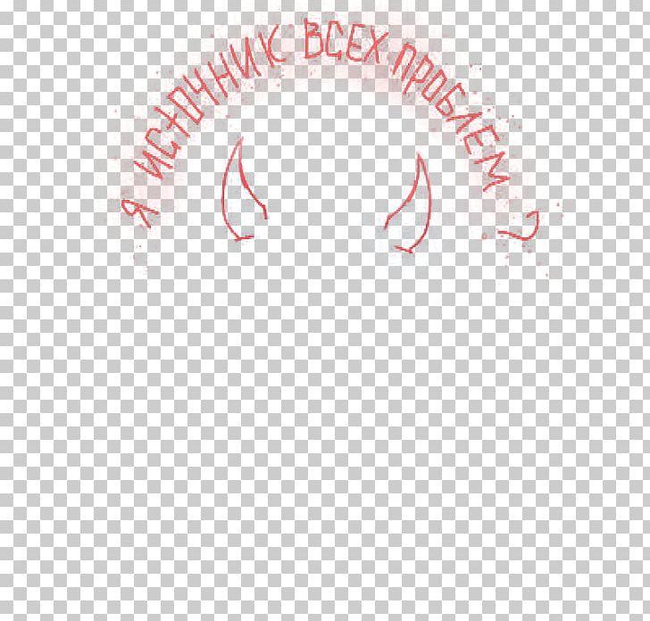 Sticker Neon-21 Eye Body PNG, Clipart, 666, Area, Body