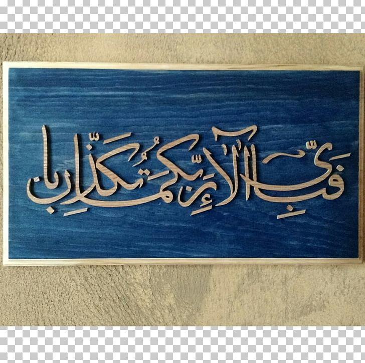 Ar-Rahman Quran Calligraphy Islam Surah PNG, Clipart, Adik