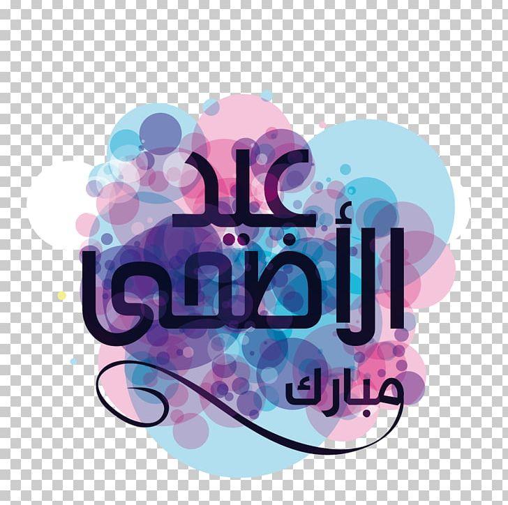 Eid Al-Adha Eid Al-Fitr Eid Mubarak Quran PNG, Clipart, Adha, Blue, Brand, Circle, Design Free PNG Download