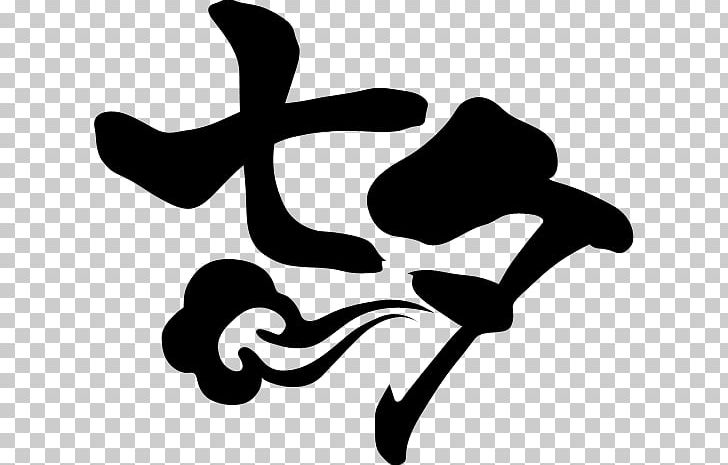 Ink Brush Qixi Festival Black And White PNG, Clipart, Art, Black And White, Calligraphy, Cowherd And The Weaver Girl, Download Free PNG Download