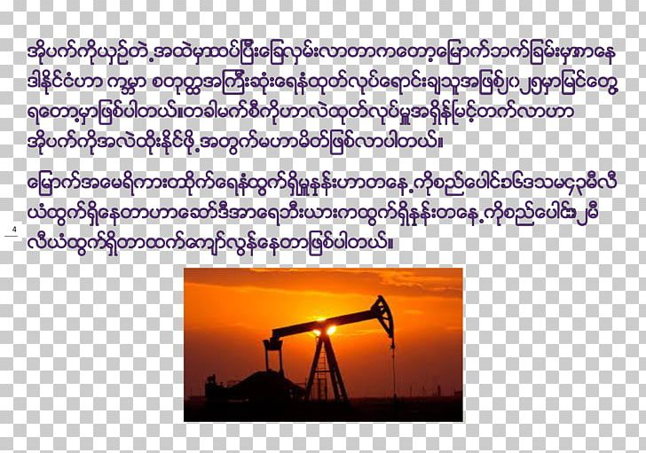 Energy Organism Line Sky Plc Font PNG, Clipart, Area, Burma, Energy, Heat, Line Free PNG Download