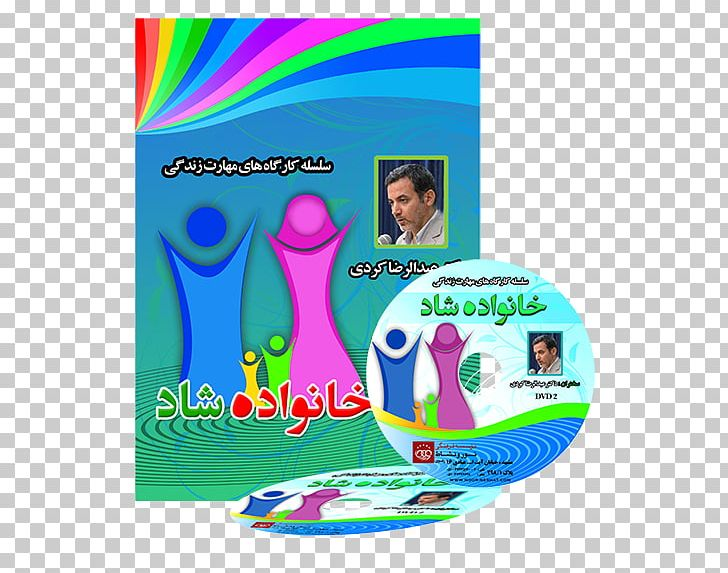 Graphic Design Organism Recreation Font PNG, Clipart, Area, Art, Graphic Design, Line, Organism Free PNG Download