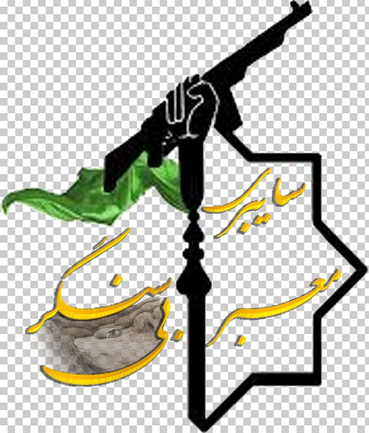 Imam Logo Signs Of The Reappearance Of Muhammad Al-Mahdi PNG