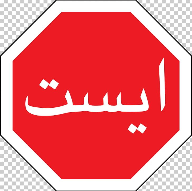 Stop Sign Traffic Sign Road PNG, Clipart, Angle, Area, Brand, Driving, Iranian Free PNG Download