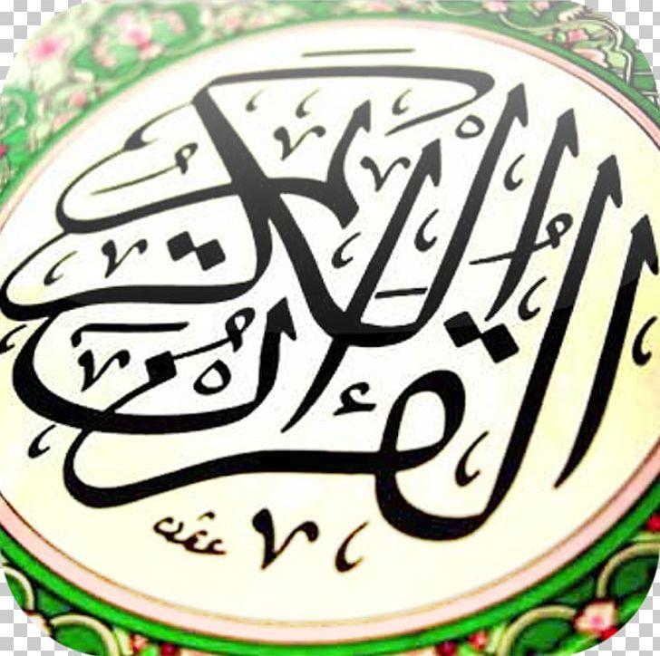 Quran Reading Maryam Surah Laylat Al-Qadr PNG, Clipart