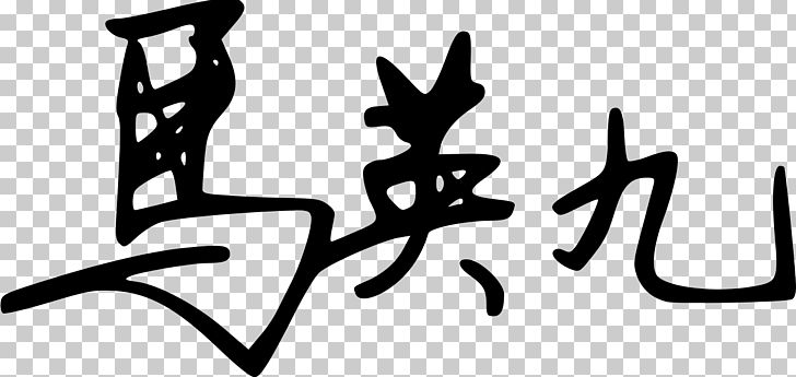 Taiwan Kuomintang 13 July Enciclopedia Libre Universal En Español PNG, Clipart, 13 July, Angle, Art, Black And White, Brand Free PNG Download