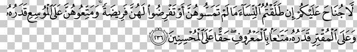 Line Angle Eyelash Tree Font PNG, Clipart, Al Baqarah, Angle, Black And White, Calligraphy, Eyelash Free PNG Download