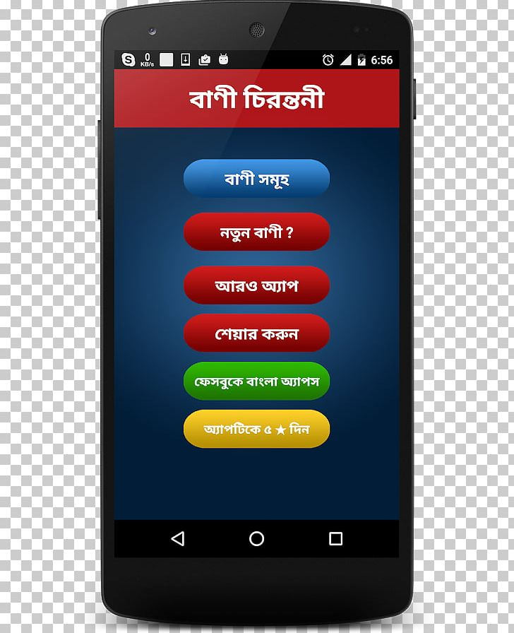 Feature Phone Bengali Smartphone Inspirational Quotes ব ল