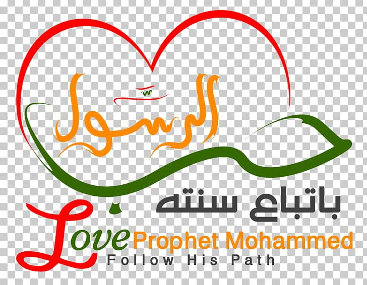 Prophetic Biography Love God Apostle Islam Png Clipart Allah Apostle Area Brand Durood Free Png Download