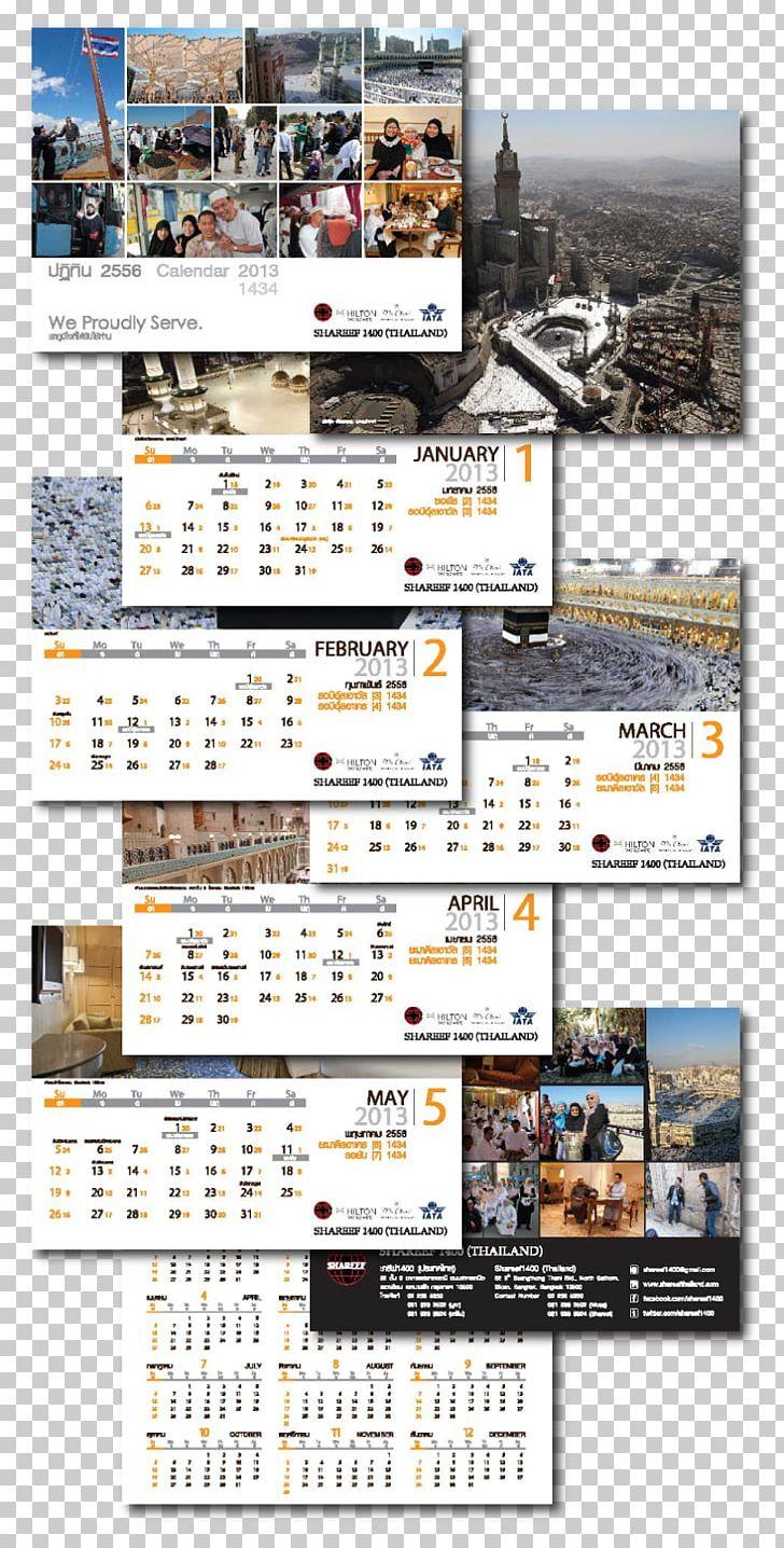 Islamic Calendar Year Art PNG, Clipart, Art, Business