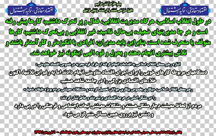 Quran Iranian Revolution Imam Islam Ulama PNG, Clipart, Ali Khamenei