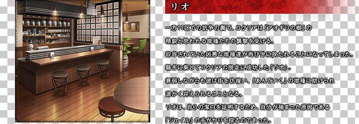 Undertale Tokyo Ghoul: Jail PlayStation Vita Video Game Hardwood PNG