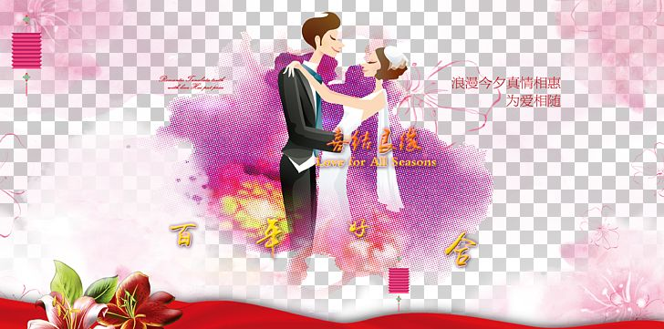 Wedding Poster Marriage Advertising Png Clipart Bride