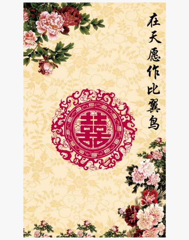 Chinese Style Wedding Background Png Clipart Advertising