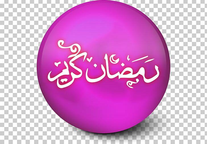 Ramadan Mosque Iftar Islam MACHINE TOOL DESIGN PNG, Clipart, Allah, App, Circle, Eid Alfitr, Holidays Free PNG Download