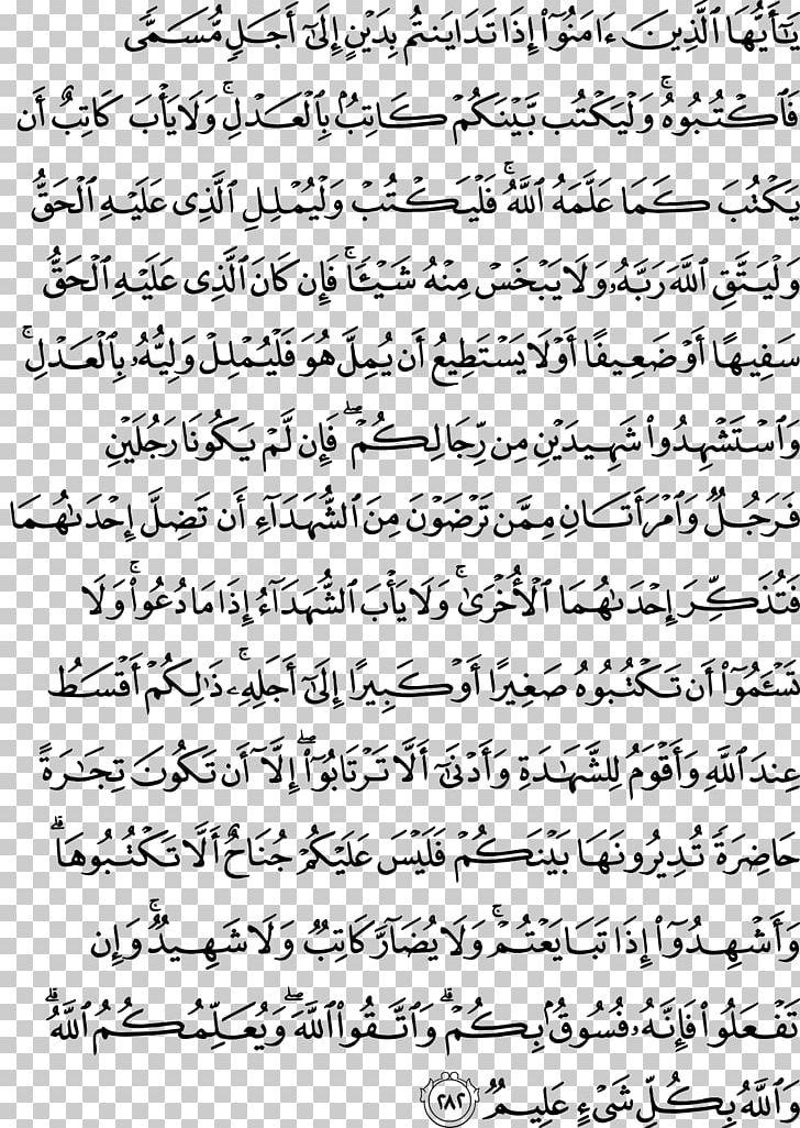 Quran Al-Baqara Surah Ayah Allah PNG, Clipart, Abdullah