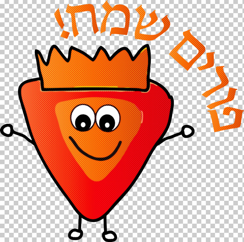 Purim Jewish Holiday PNG, Clipart, Cartoon, Facial Expression, Happy, Holiday, Jewish Free PNG Download