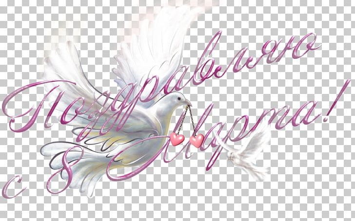 International Women's Day March 8 Holiday PNG, Clipart, Ansichtkaart, Archive File, Calendar Date, Calligraphy, Computer Wallpaper Free PNG Download