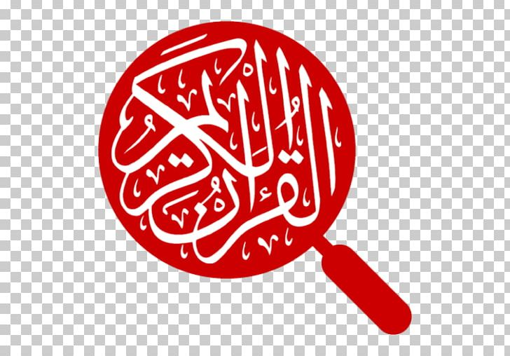 Qur'an Kaaba Islam Maryam Surah PNG, Clipart, Free PNG Download