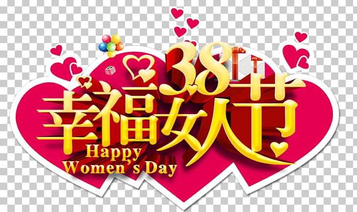 International Womens Day Poster Woman PNG, Clipart, Advert, Banner, Child, Happy Birthday Card, Happy Birthday Vector Images Free PNG Download