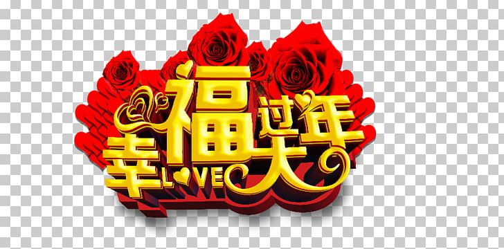 New Years Day Chinese New Year PNG, Clipart, Baby New Year