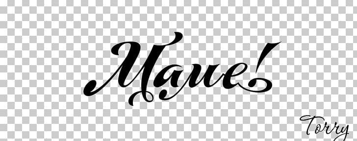 Logo Lettering Font PNG, Clipart, Black, Black And White, Brand