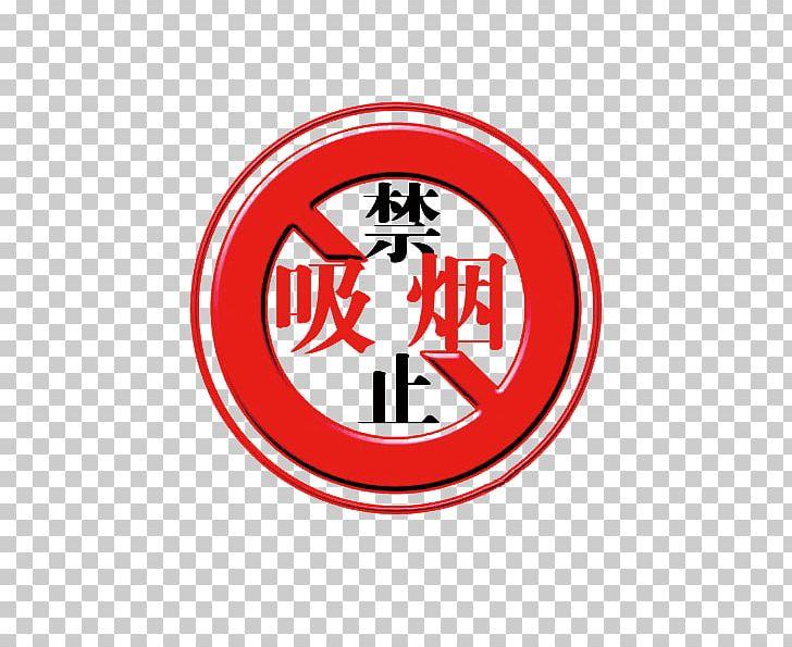 Smoking Logo Watermark PNG, Clipart, Alien Chapter, Along, Along