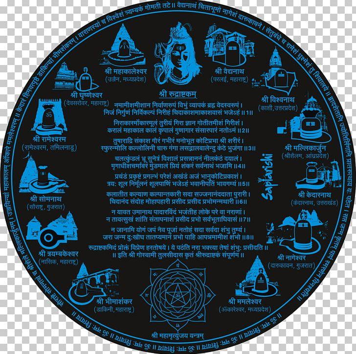 Mahakaleshwar Jyotirlinga Mahadeva Jai Shree Mahakal PNG, Clipart