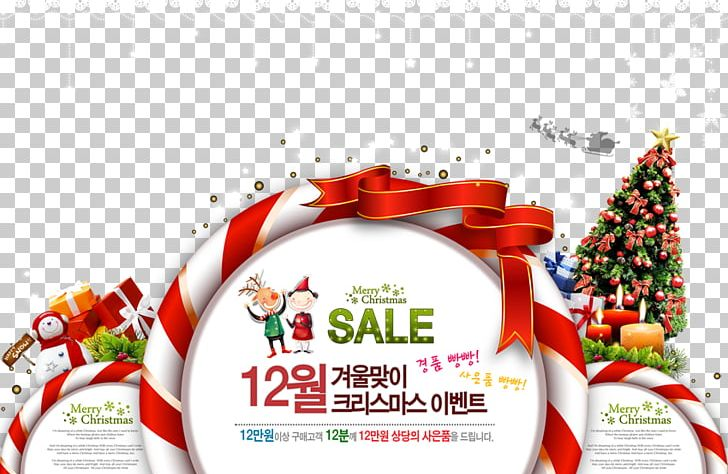 Christmas Poster Computer File PNG, Clipart, Brand, Christmas Background, Christmas Ball, Christmas Decoration, Christmas Flyer Free PNG Download