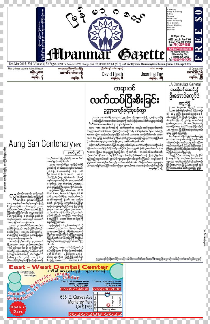 Document Newspaper Mandalay Gazette Publication Issuu PNG
