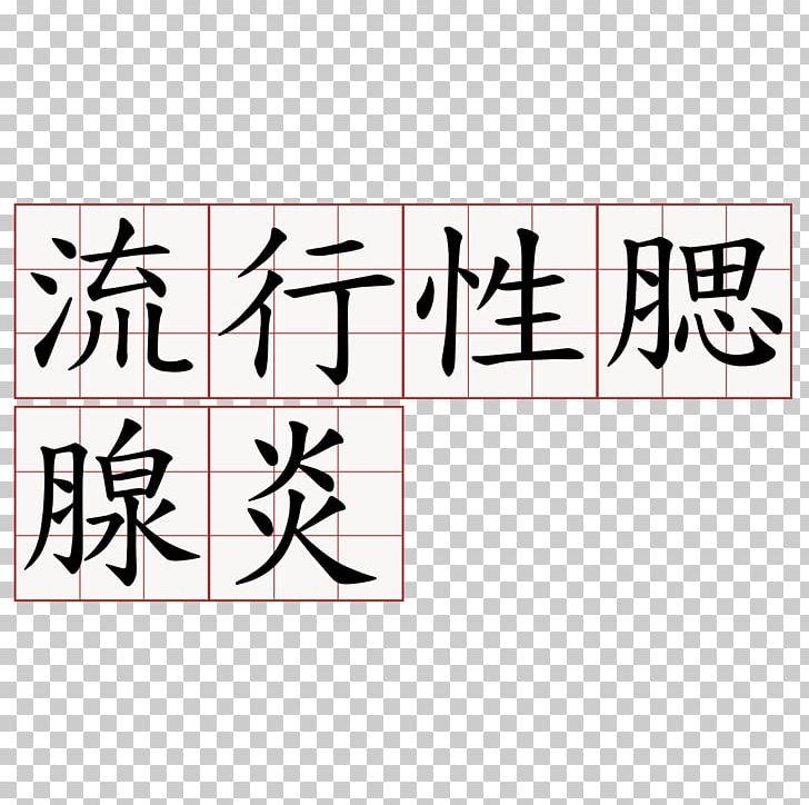 Ай Дэ У Энь ㄧ PNG, Clipart, Angle, Area, Black, Brand, Calligraphy Free PNG Download